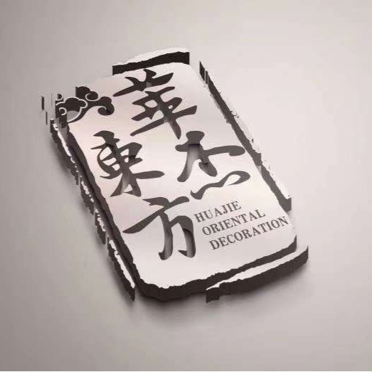 华杰东方装饰logo