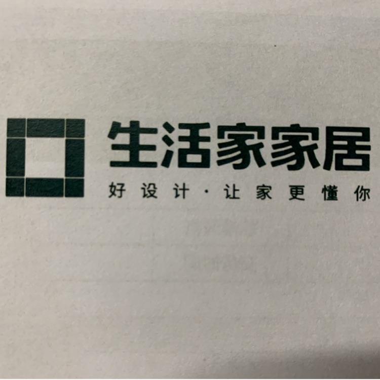 大連生活家裝飾集團logo