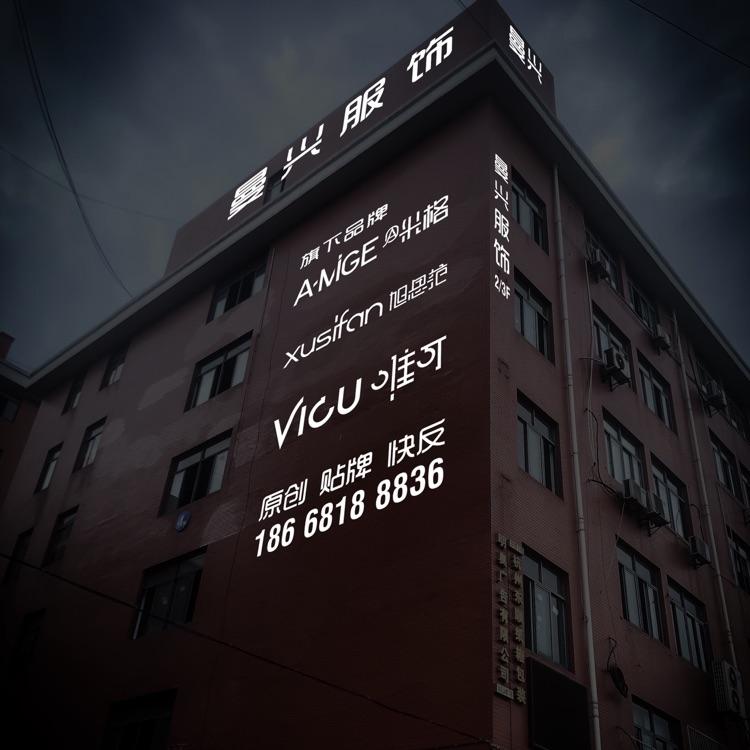 曼兴服饰有限公司logo