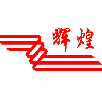 辉煌科技logo