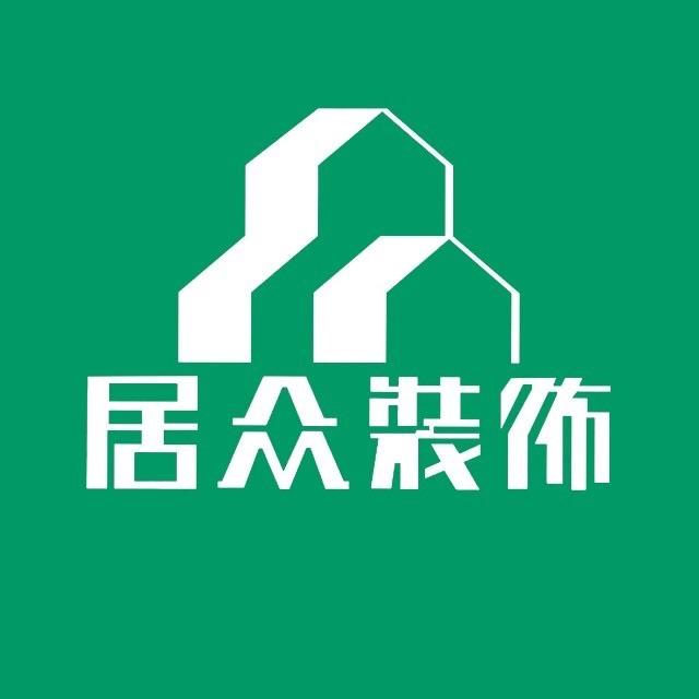 深圳居众装饰logo