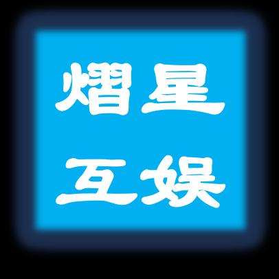 湖南熠星互娱传媒