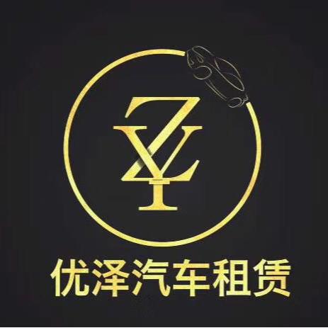 上海优泽汽车租赁公司