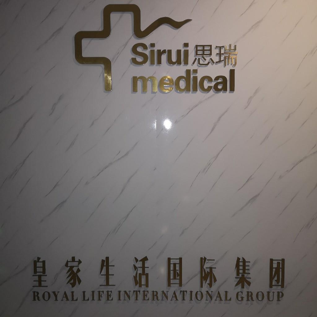 思瑞医疗美容logo