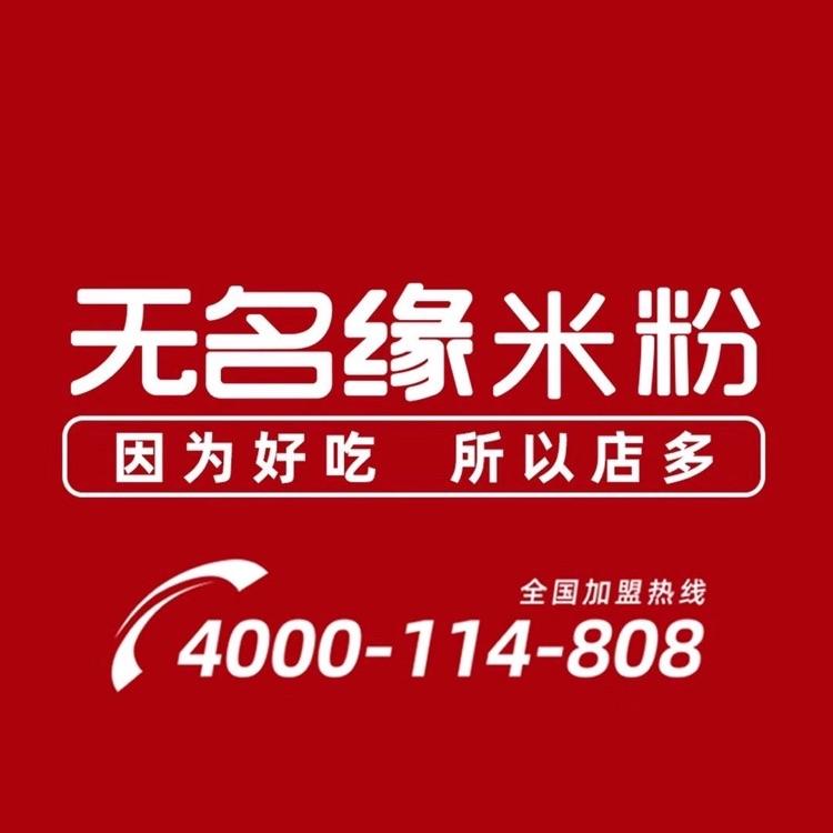 无名缘米粉logo