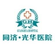 東莞光華醫院