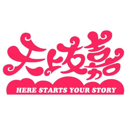 天上友嘉logo