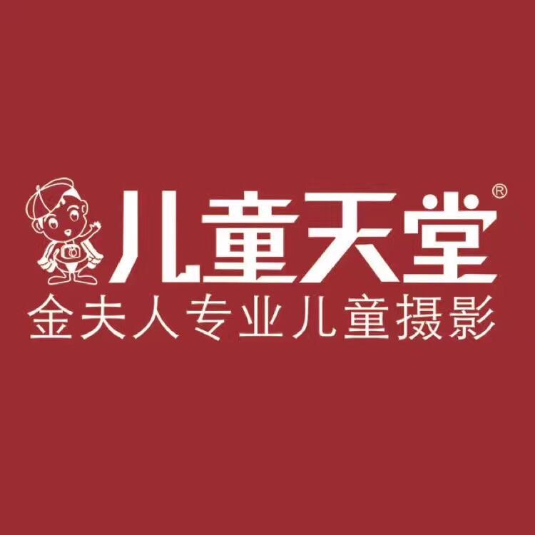 重庆儿童天堂摄影...logo