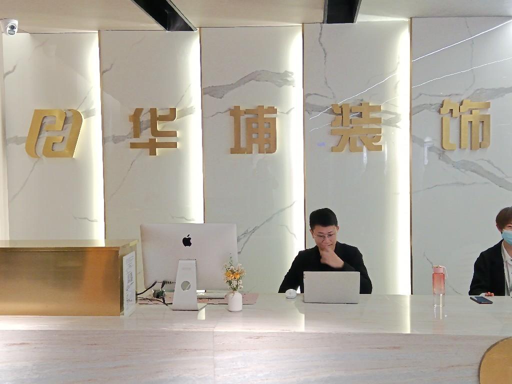 华埔建筑装饰logo