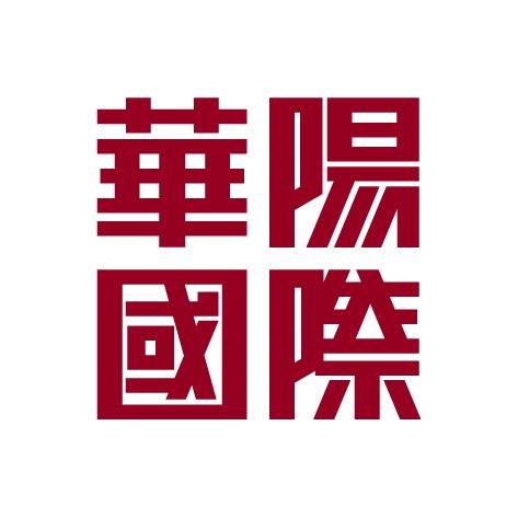 華陽國際上海公司