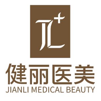 重慶健麗醫療美容logo