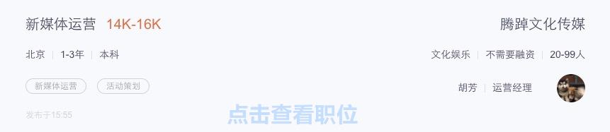 职位链接1_副本.jpg