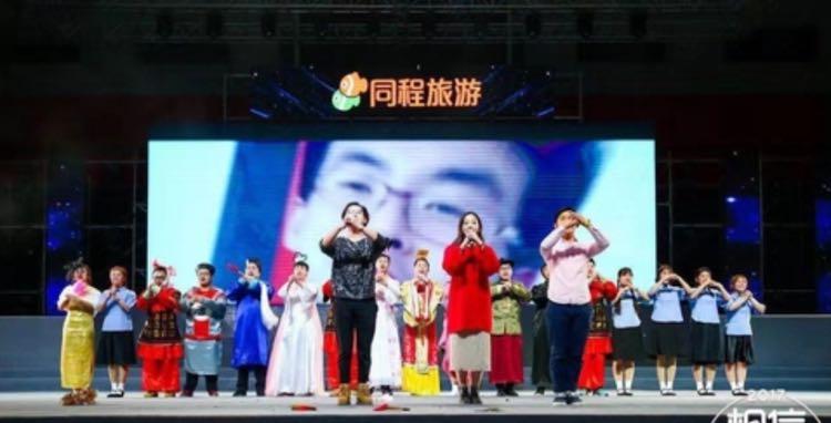 {艺龙网信息技术(北京)有限公司 } 公司照片